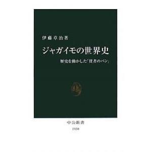 ジャガイモの世界史 歴史を動かした「貧者のパン」/伊藤章治