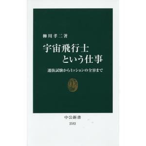 宇宙飛行士という仕事 選抜試験からミッションの全容まで/柳川孝二