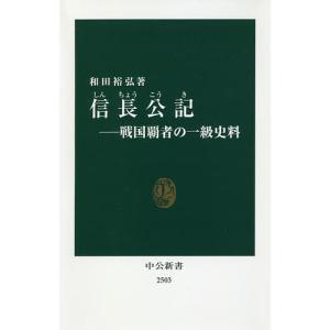 信長公記 戦国覇者の一級史料/和田裕弘