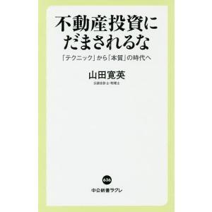 著:山田寛英 出版社:中央公論新社 発行年月:2018年11月 シリーズ名等:中公新書ラクレ 636