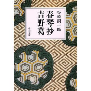 著:谷崎潤一郎 出版社:中央公論社 発行年月:1986年01月 シリーズ名等:中公文庫