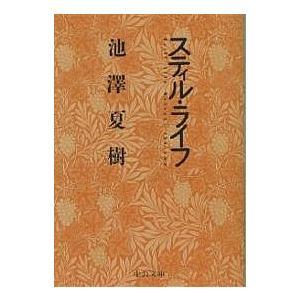 著:池澤夏樹 出版社:中央公論社 発行年月:1991年12月 シリーズ名等:中公文庫