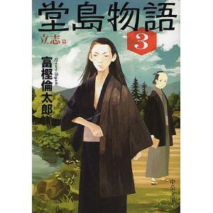 堂島物語 3/富樫倫太郎