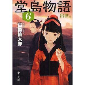 堂島物語 6/富樫倫太郎