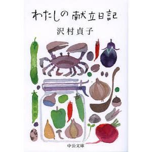著:沢村貞子 出版社:中央公論新社 発行年月:2012年09月 シリーズ名等:中公文庫 さ61−1