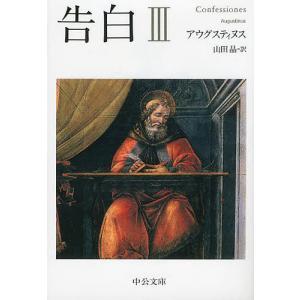 告白 3/アウグスティヌス/山田晶