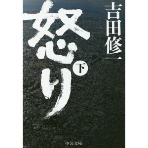 怒り 下/吉田修一の関連商品9