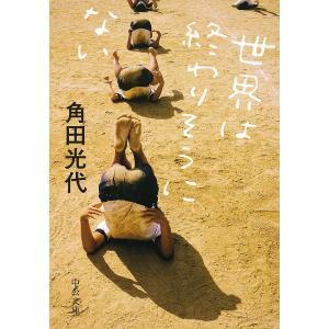 著:角田光代 出版社:中央公論新社 発行年月:2018年01月 シリーズ名等:中公文庫 か61−5