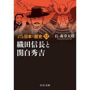 日曜はクーポン有/ マンガ日本の歴史 13/石ノ森章太郎