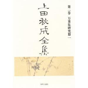 上田秋成全集 第2巻/上田秋成/中村幸彦|boox