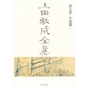 上田秋成全集 第7巻/上田秋成/中村幸彦|boox