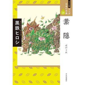 日曜はクーポン有/ マンガ日本の古典 26 ワイド版