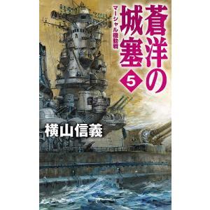 蒼洋の城塞 5/横山信義