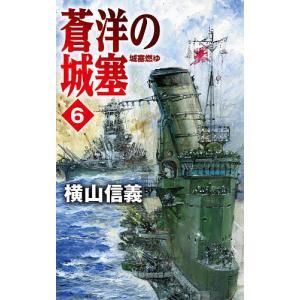 蒼洋の城塞 6/横山信義