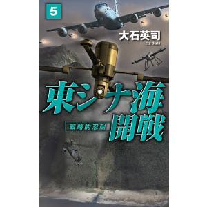 〔予約〕東シナ海開戦5−戦略的忍耐 /大石英司