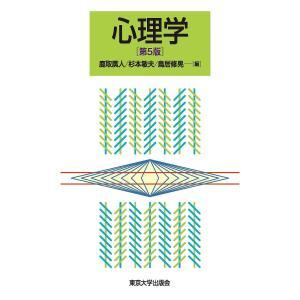 心理学/鹿取廣人/杉本敏夫/鳥居修晃