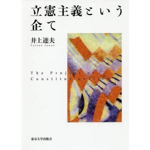 著:井上達夫 出版社:東京大学出版会 発行年月:2019年05月