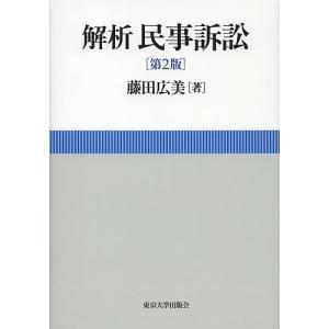 日曜はクーポン有/ 解析民事訴訟/藤田広美|bookfan PayPayモール店