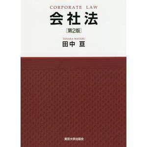 会社法/田中亘