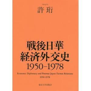 戦後日華経済外交史 1950−1978/許【コウ】