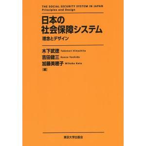 日本の社会保障システム 理念とデザイン/木下武徳/吉田健三/加藤美穂子|boox