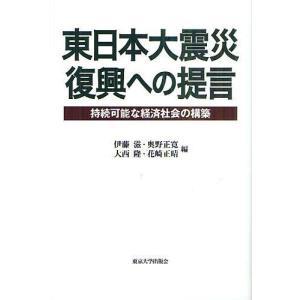 東日本大震災復興への提言 持続可能な経済社会の... - bookfan Yahoo!店