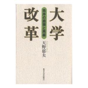 著:天野郁夫 出版社:東京大学出版会 発行年月:2004年09月