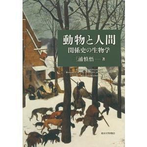 動物と人間 関係史の生物学/三浦慎悟