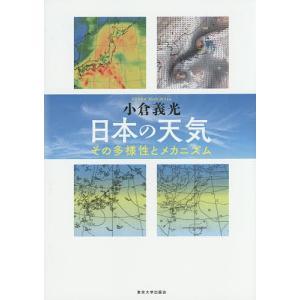 日本の天気 その多様性とメカニズム/小倉義光