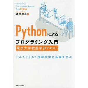 Pythonによるプログラミング入門 東京大学教養学部テキスト アルゴリズムと情報科学の基礎を学ぶ/森畑明昌