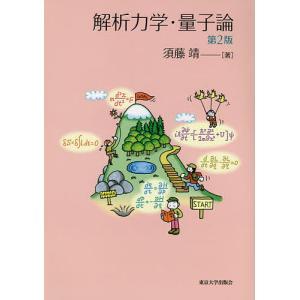解析力学・量子論/須藤靖