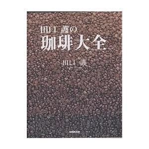 田口護の珈琲大全/田口護