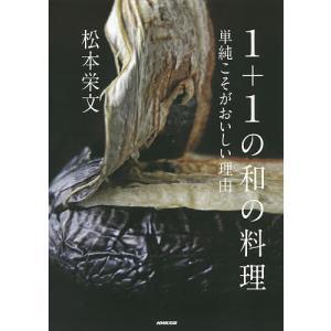 著:松本栄文 出版社:NHK出版 発行年月:2015年12月 キーワード:料理 クッキング