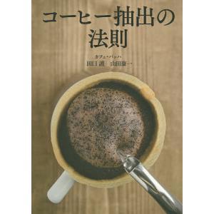 日曜はクーポン有/ コーヒー抽出の法則/田口護/山田康一|bookfan PayPayモール店