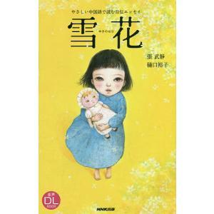 雪花 やさしい中国語で読む自伝エッセイ/張武静/樋口裕子