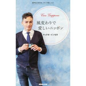 風変わりで愛しいニッポン イタリア語エッセイ/マッテオ・インゼオ