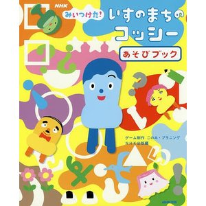NHKみいつけた!いすのまちのコッシーあそびブック/このみ・プラニングゲーム制作NHK出版