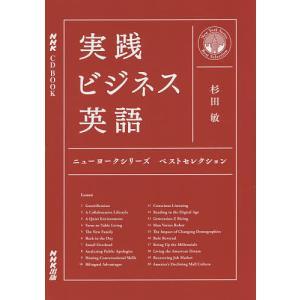 著:杉田敏 出版社:NHK出版 発行年月:2016年07月 シリーズ名等:NHK CD BOOK