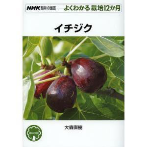 イチジク/大森直樹