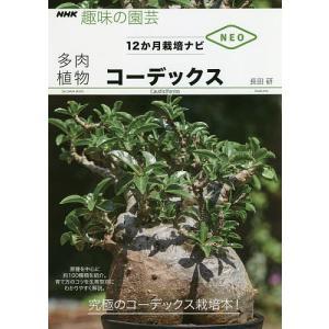多肉植物コーデックス/長田研