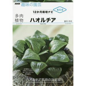 多肉植物ハオルチア/岡秀明