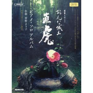 NHK大河ドラマ「おんな城主直虎」ピアノ・ソロアルバム 作曲者公認オリジナル編曲版