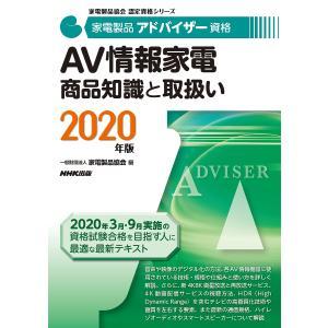 家電製品アドバイザー資格AV情報家電商品知識と取扱い 2020年版/家電製品協会
