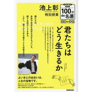 著:池上彰 出版社:NHK出版 発行年月:2019年02月 シリーズ名等:NHK100分de名著 読...
