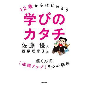 12歳からはじめよう学びのカタチ 優くん式「成績アップ」5つの秘密/佐藤優/西原理恵子