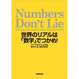 毎日クーポン有/ Numbers Don't Lie 世界のリアルは「数字」でつかめ!/バーツラフ・...