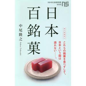 日本百銘菓/中尾隆之