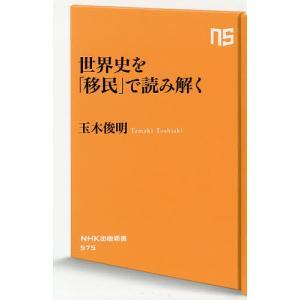 著:玉木俊明 出版社:NHK出版 発行年月:2019年02月 シリーズ名等:NHK出版新書 575