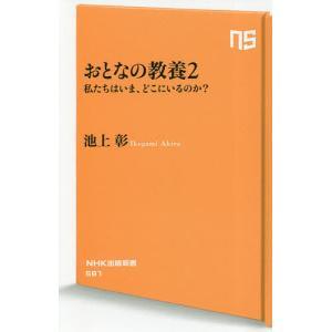 著:池上彰 出版社:NHK出版 発行年月:2019年04月 シリーズ名等:NHK出版新書 581