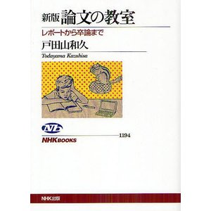 論文の教室 レポートから卒論まで/戸田山和久